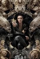 Легенда о воюющих царствах 2: Хладнокровный пир (2020)