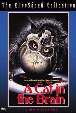 Постер фильма Кошмарный концерт (1990)