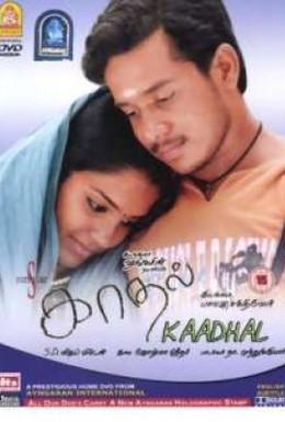 Постер фильма Это любовь (2004)