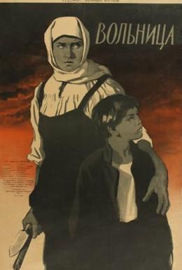 Постер фильма Вольница (1955)