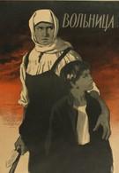 Вольница (1955)