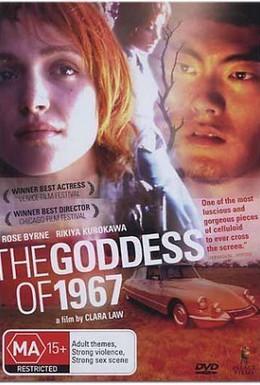 Постер фильма Богиня 1967 года (2000)