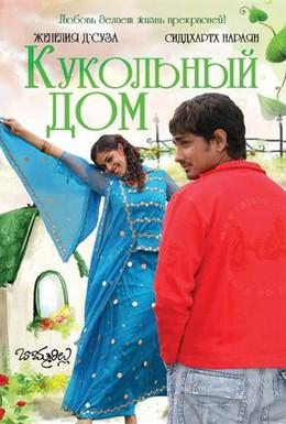 Постер фильма Кукольный дом (2006)