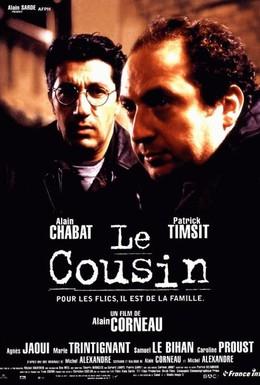 Постер фильма Кузен (1997)