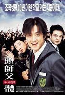 Мой босс, мой герой (2001)