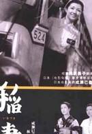 Хидэко, кондукторша автобуса (1941)