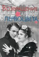 Возвращение Алого Первоцвета (1937)