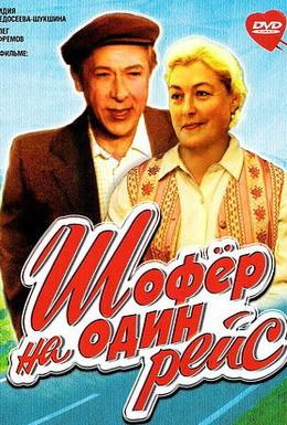 Постер фильма Шофёр на один рейс (1981)