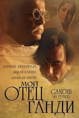 Постер фильма Мой отец Ганди (2007)