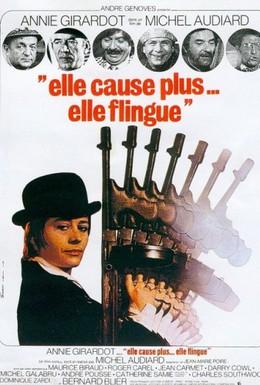 Постер фильма Она не только болтает, она всех мочит (1972)