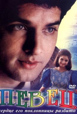 Постер фильма Певец (1992)