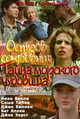 Постер фильма Остров сокровищ: Тайна морского чудовища (2006)