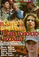 Остров сокровищ: Тайна морского чудовища (2006)