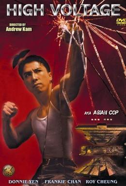 Постер фильма Высокое напряжение (1994)