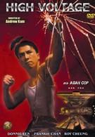 Высокое напряжение (1994)