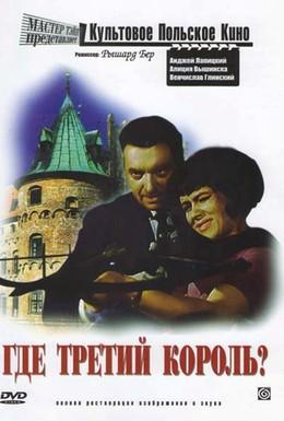 Постер фильма Всегда в воскресенье (1966)