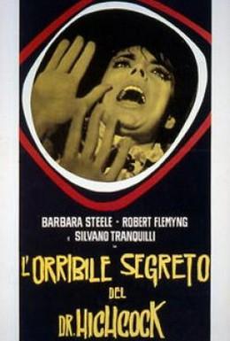 Постер фильма Ужасный секрет доктора Хичкока (1962)