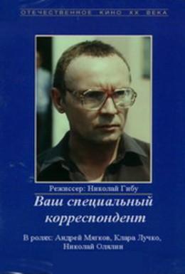 Постер фильма Ваш специальный корреспондент (1987)
