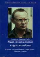 Ваш специальный корреспондент (1987)