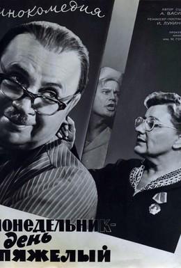 Постер фильма Понедельник – день тяжелый (1964)