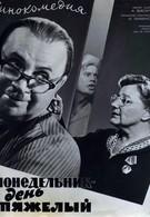 Понедельник – день тяжелый (1963)