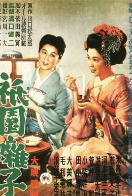 Постер фильма Музыка Гиона (1953)