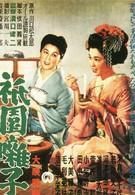 Музыка Гиона (1953)