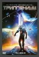 Триллениум (2000)