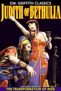 Постер фильма Юдифь из Ветулии (1914)