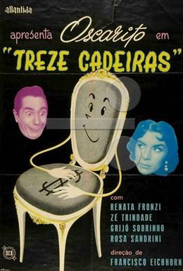 Постер фильма Тринадцать стульев (1957)