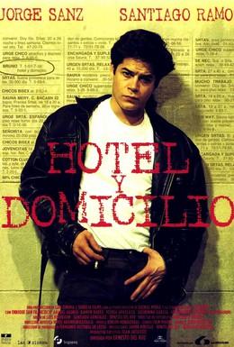 Постер фильма В отеле и на дому (1995)