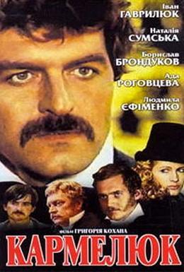 Постер фильма Кармелюк (1986)
