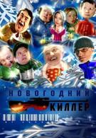 Новогодний киллер (2005)