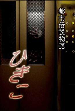 Постер фильма Городские легенды: Хикико (2008)