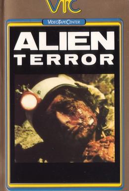 Постер фильма Чужой 2: На Земле (1980)