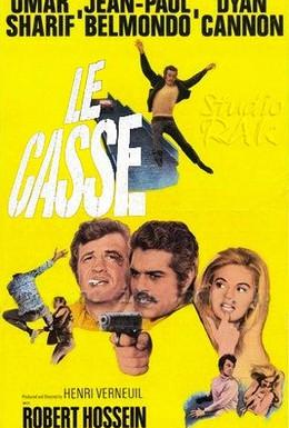 Постер фильма Ограбление (1971)