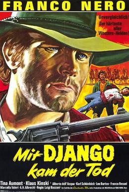Постер фильма Мужчина, гордость, месть (1967)