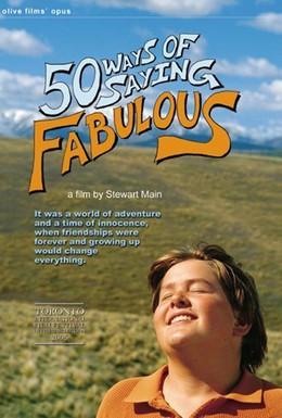 Постер фильма 50 оттенков голубого (2005)