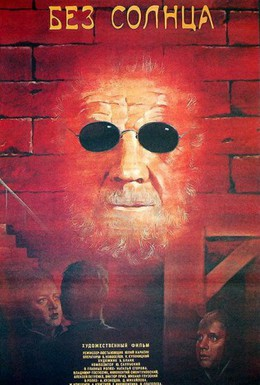 Постер фильма Без солнца (1987)