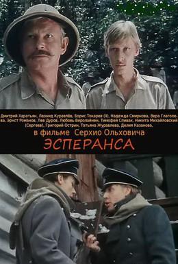 Постер фильма Эсперанса (1988)