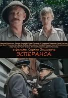 Эсперанса (1988)