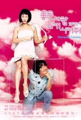 Постер фильма Идеальная пара (2002)
