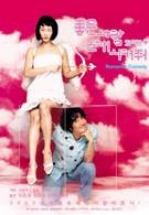 Идеальная пара (2002)
