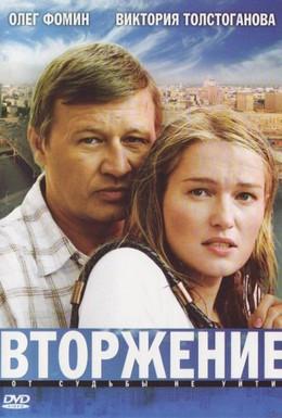 Постер фильма Вторжение (2008)