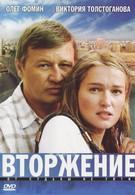 Вторжение (2008)