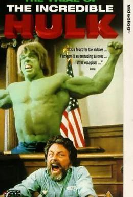 Постер фильма Невероятный Халк: Испытание (1989)