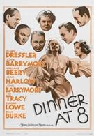 Обед в восемь (1933)