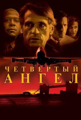 Постер фильма Четвертый ангел (2001)