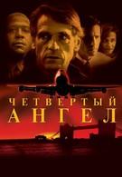 Четвертый ангел (2001)
