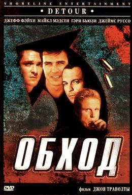 Постер фильма Обход (1998)